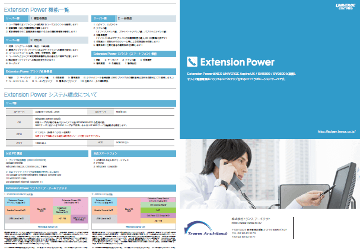Extension Power 製品資料