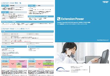 Extension Power 製品資料