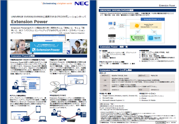 (NEC)Extension Power 製品資料