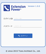 Extension Power モバイル認証
