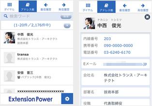 Extension Power モバイル アドレス帳