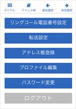 Extension Power モバイル プロファイル設定、転送設定
