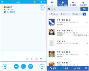 Extension Power Skype for Business 連携