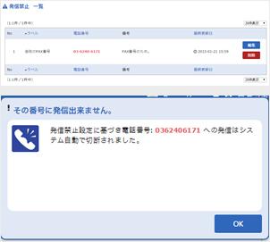 Extension Power 発信禁止