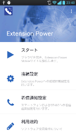 Extension Power Androidアプリ メニュー
