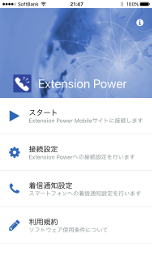Extension Power iPhoneアプリ メニュー