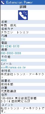 Extension Power ガラケー アドレス帳