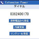 Extension Power ガラケー ダイヤル