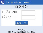 Extension Power Feature phone login