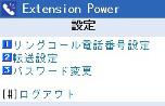 Extension Power ガラケー 各種設定
