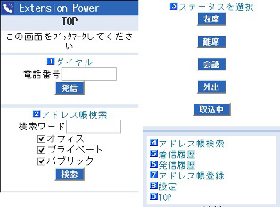 Extension Power ガラケー TOP