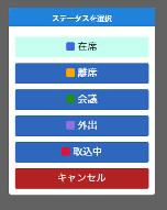 Extension Power モバイル ステータス変更