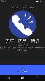 Extension Power Windows 10 Mobile スマートフォン着信通知