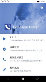 Extension Power Windows 10 Mobileアプリ メニュー