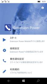Extension Power Windows 10 Mobileアプリ メニュー
