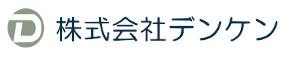 株式会社デンケン