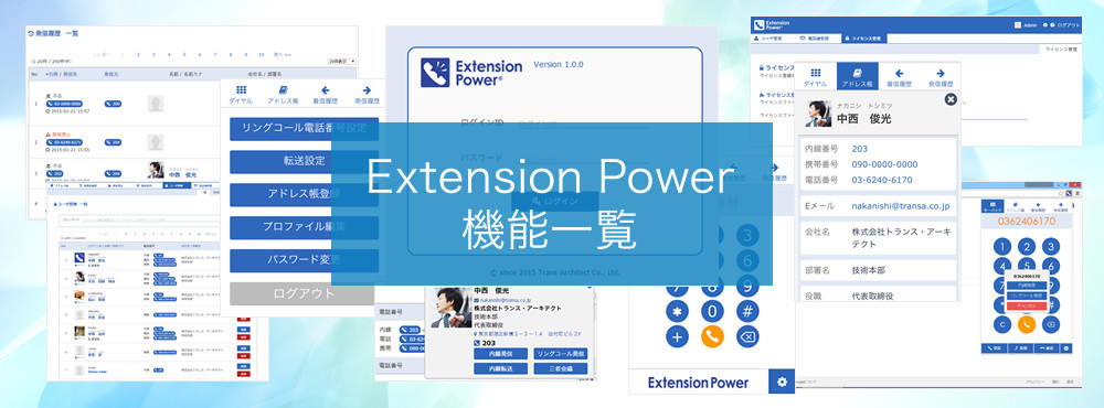 NEC UNIVERGE PBXと連携し、働き方改革やテレワークを支援するExtension Power 機能一覧