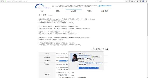 Firefox 拡張機能3 Web発信機能