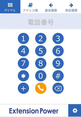 Extension Power スマートフォン画面
