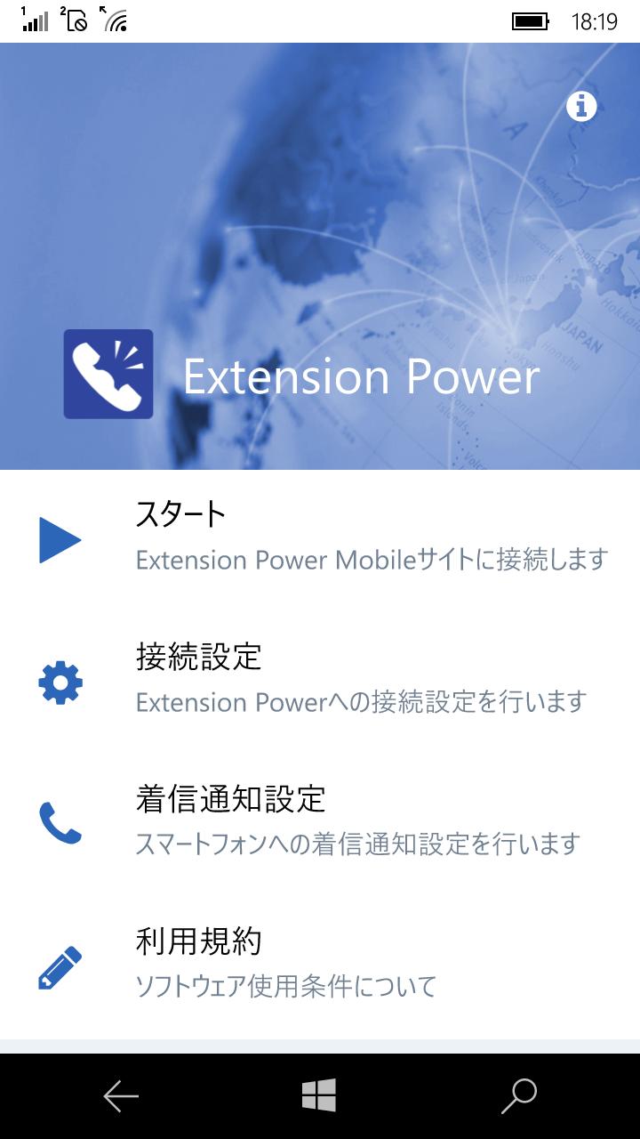 Windows 10 Mobile メイン画面