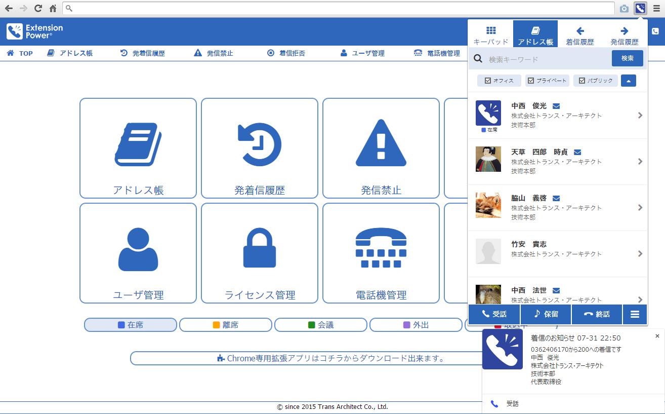 Extension Power メイン画面