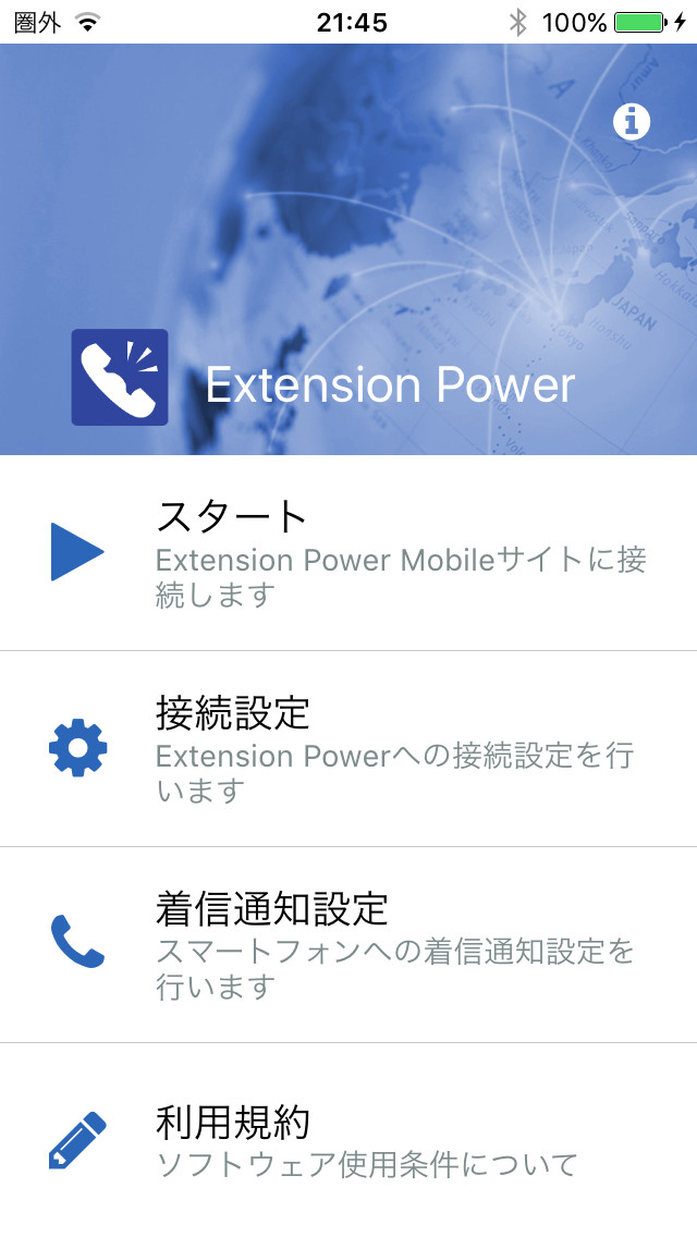 Extension Power iPhoneアプリ メイン画面