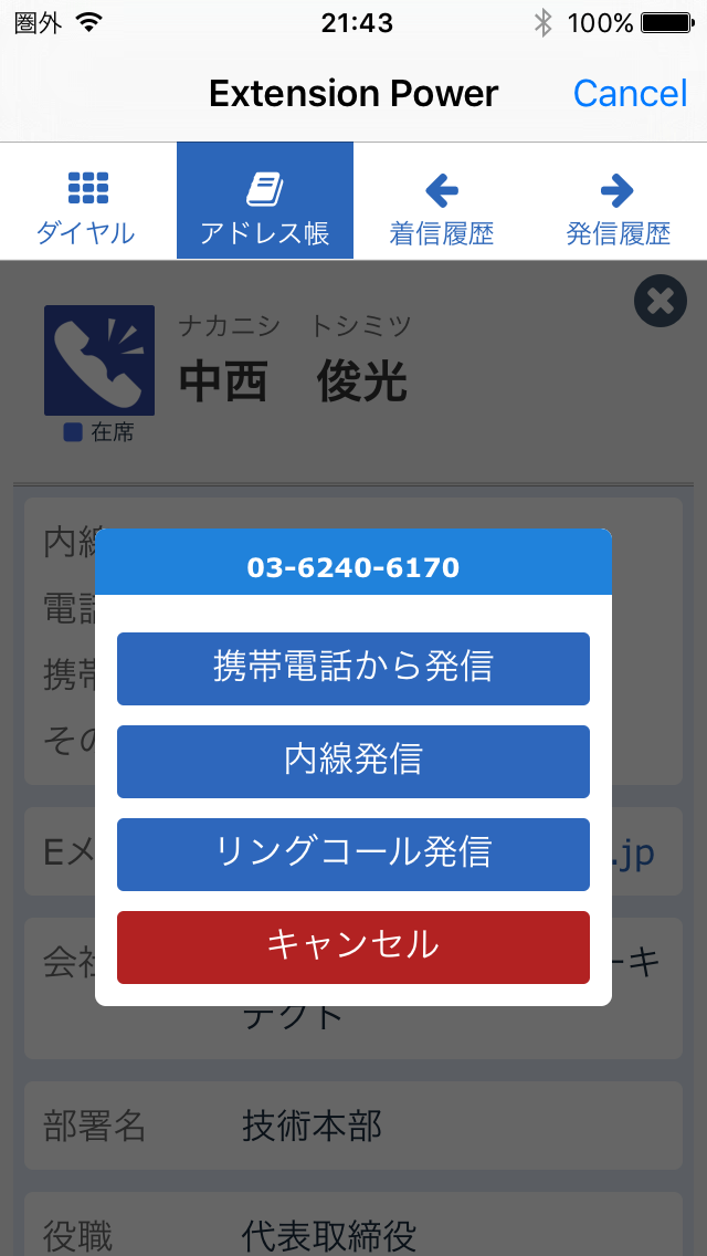 Extension Power iPhoneアプリ 操作画面