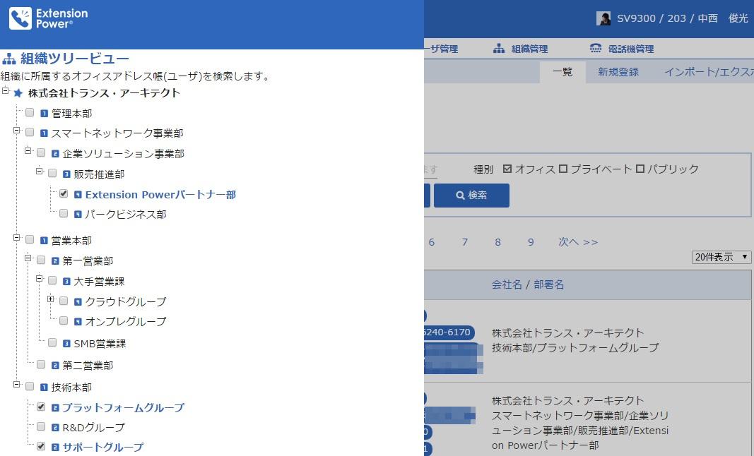 Extension Power 組織ツリーによるアドレス帳検索画面