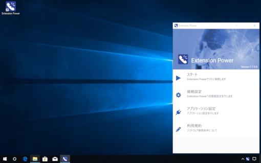 Extension Power デスクトップアプリ メイン画面