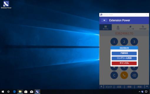 Extension Power デスクトップアプリ 内線発信画面