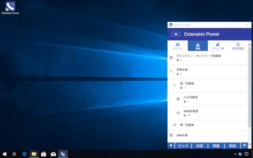 Extension Power デスクトップアプリ 組織ツリー画面
