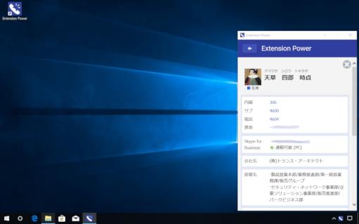 Extension Power デスクトップアプリ 詳細画面