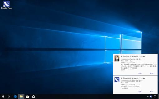 Extension Power デスクトップアプリ 着信ポップアップ表示