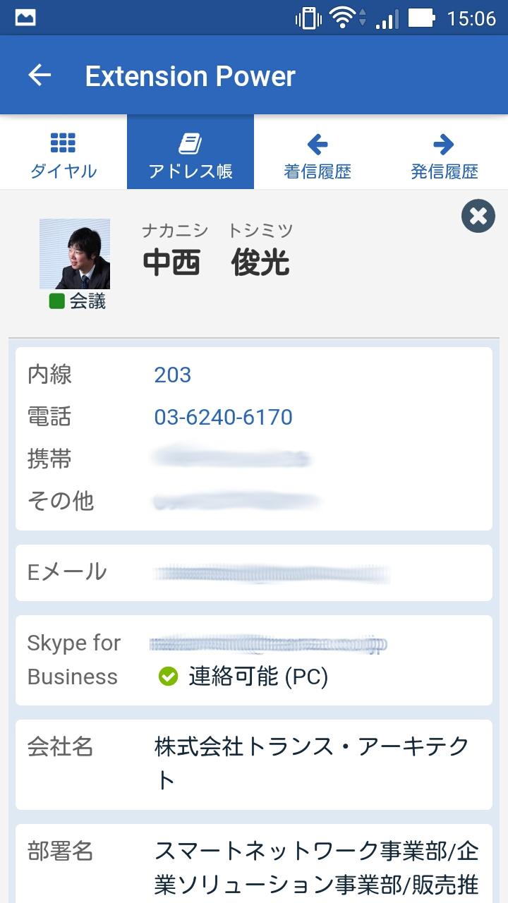 Extension Power スマートフォン Skype for Business プレゼンス表示